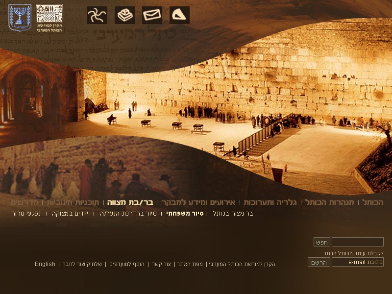 The Western Wall Heritage Foundation