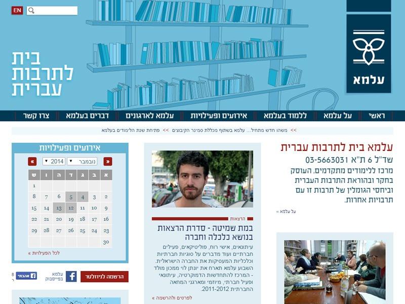 עלמא מכללה עברית