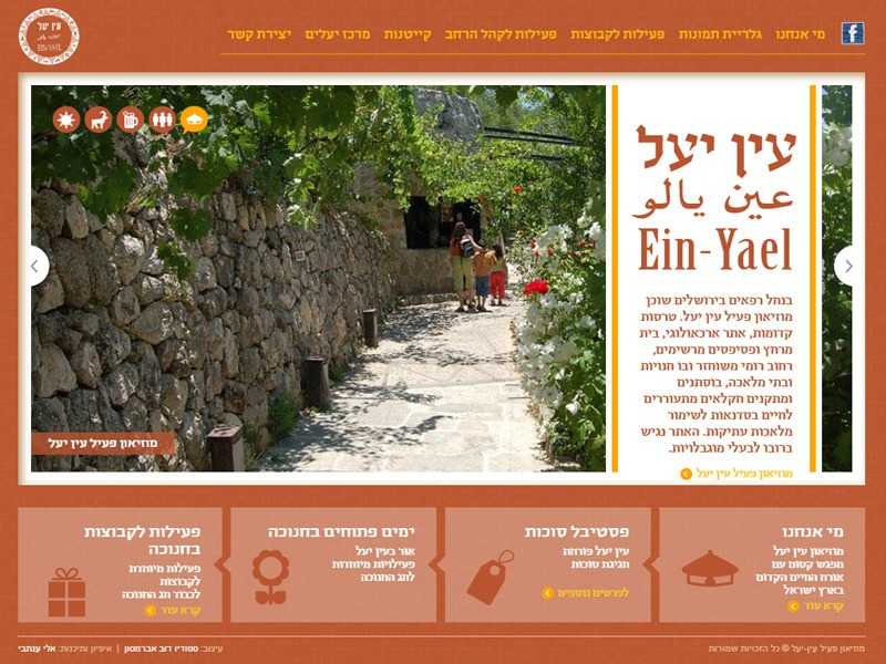מוזיאון פעיל עין-יעל