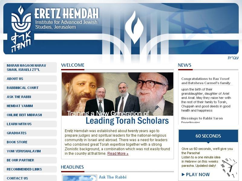 ארץ חמדה – מכון גבוה ללימודי היהדות